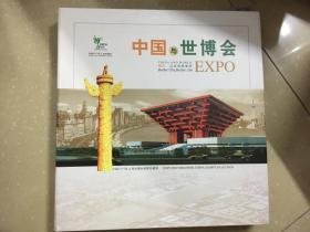 邮票册:中国与世博会——中国2010年上海世博会邮票珍藏册