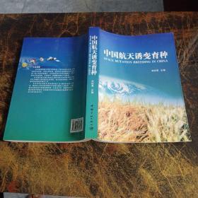 中国航天诱变育种