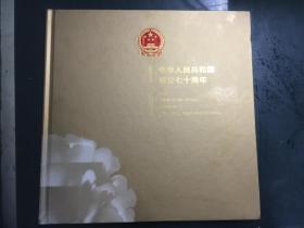 邮票空册:中华人民共和国成立七十周年(空册)