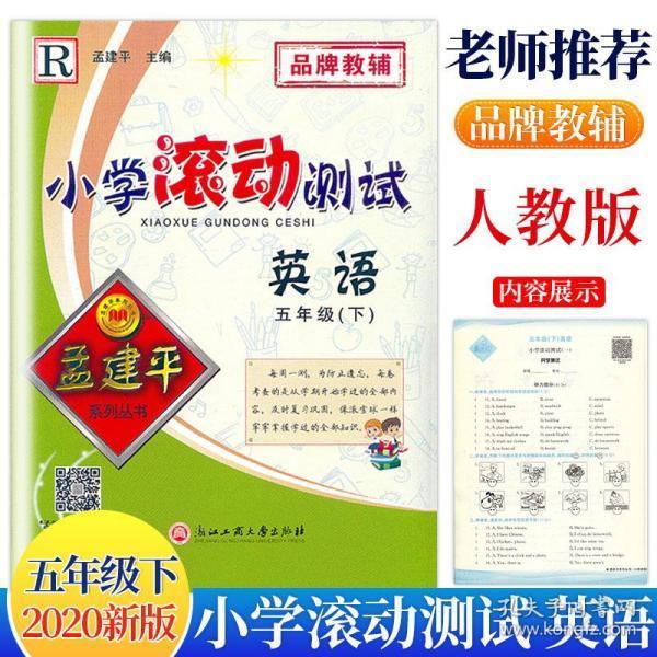 小学滚动测试:英语(五年级下 R)