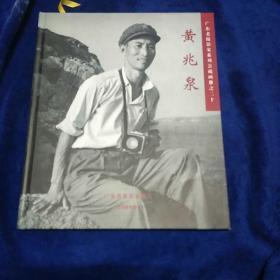 广东老摄影家系列会藏画册之二十--(黄兆泉)作著签名本
