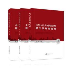 民法典2020年版 中华人民共和国民法典释义及适用指南 上中下(全3册)
