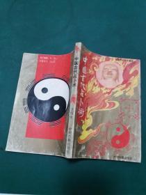 中国古代占卜术【一版一印私藏 无字迹内页干净】