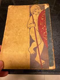 丰子恺插图本 民国17年版《爱的教育》一厚册全手绘封面本