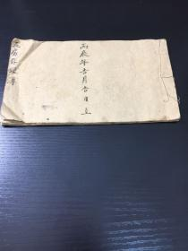 民国五年(1916)湖湘大户人家《五房存银簿》《五房借项簿》一册
