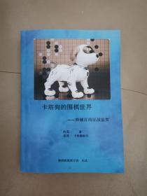 卡塔狗的围棋世界——弈城征战百局鉴赏