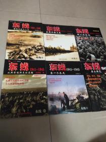 东线1941-1945(全套6本)    品相自定买家退书承担来回运费书整体不错近9品,品严也有8.5品