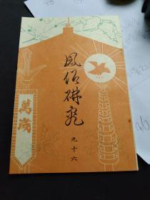 《风俗研究》第96期,复刻本 御即位大赏祭的沿革 五, 连载