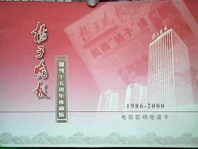扬子晚报创刊十五周年纪念版1986一2000电信密码电话卡 [全套15张  ]