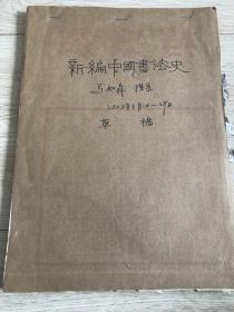 新编中国书法史(手稿)