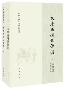 大唐西域记译注(中国古典名著译注丛书·全2册)