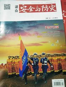 湖南安全与防灾2019年5期