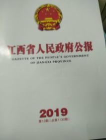 江西省人民政府公报2019年12期