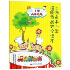 上海市中小学校园食品安全读本(小学高年级版)