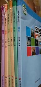 二手套装6本 七八九年级上下册 科学书华师大版 初中教材课本教科书 7、8、9年级上下 初一 二 三 上下 华东师范大学出版社 二手正版现货彩色 2019年适用