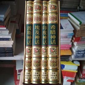 世界四大神话(盒装全四册)
