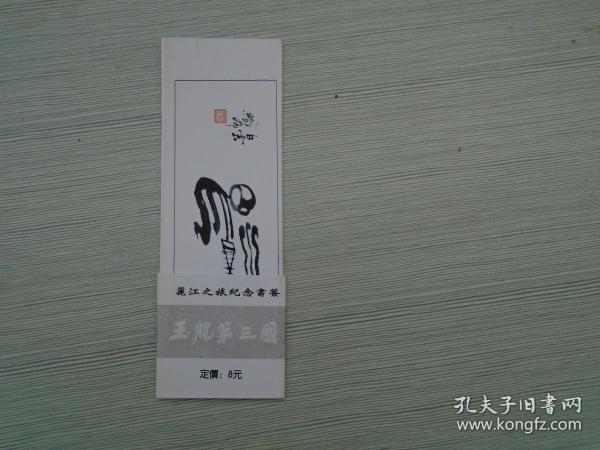 麗江之旅紀念書簽 玉龍第三國(尺寸:單張 6.2*5.2厘米。詳見書影)