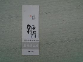 丽江之旅纪念书签 玉龙第三国(尺寸:单张 6.2*5.2厘米。详见书影)