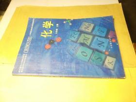 九年级上册义务教育课程标准实验教科书:化学 九年级上册