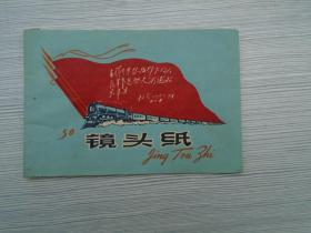镜头纸 国营上海曙光照相用品厂(详见书影)
