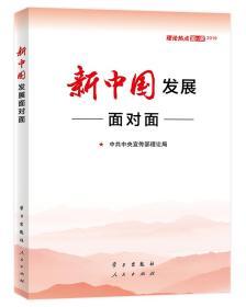 新中国发展面对面 2019理论热点面对面