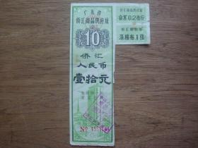 """盖""""顺德支行""""章---79年广东侨汇壹拾元(部分副券已剪使用)A"""