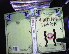 中国性科学百科全书 下册