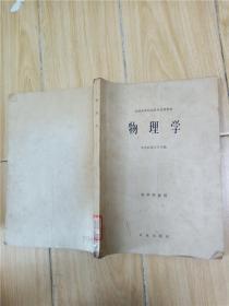 物理学 商务印书馆【馆藏】【书脊受损】
