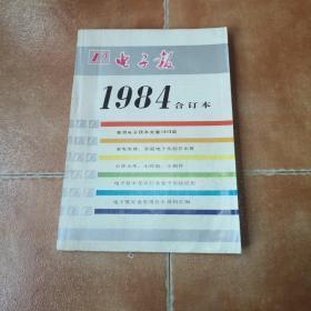 电子报 1984合订本