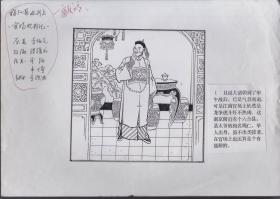 连环画原画稿:金铭 韦琦绘《梅知县办外交》终审稿126页全(手绘与复印拼接稿)