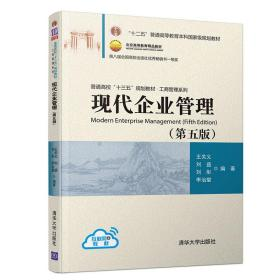 """现代企业管理(第五版)(普通高校""""十三五""""规划教材·工商管理系列)"""