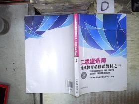 二级建造师继续教育必修课教材之三(上册) 。,
