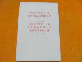 中国共产党第十一次全国代表大会新闻公报