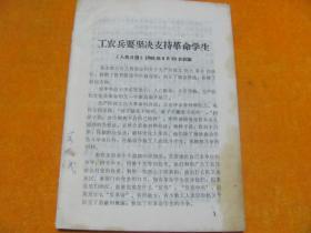 工农兵要坚决支持革命学生。