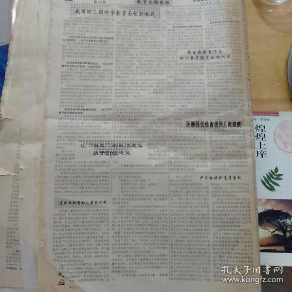 教育文摘周報1998.3-12永第22期到52期