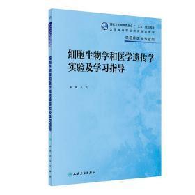 细胞生物学和医学遗传学实验及学习指导(高专临床配教)