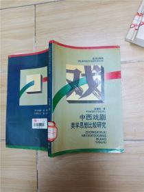 中西戏剧美学思想比较研究 (馆藏)