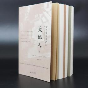 小川三夫签名《树之生命木之心》