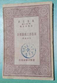 《國際勞工機關概要》,商務萬有文庫版。