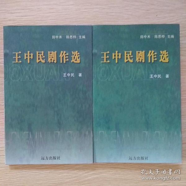 王中民剧作选(上下)