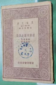 《经济帝国主义论》,商务万有文库版。