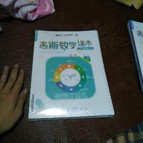 高斯数学课本 3年级暑假 能力提高体系(全5册)【全新未开封】