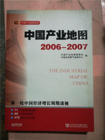 中国产业地图. 2006-2007