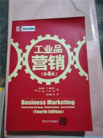 工业品营销  第4版