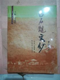 白石龙文钞【全新】