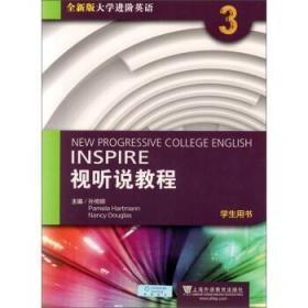 正版 视听说教程3(学生用书 全新版 )/大学进阶英语 孙倚娜