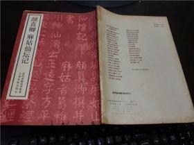 颜真卿麻姑仙坛记 历代名帖自学选本 上海书画出版社 1986年一版 16开平装