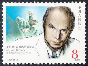 J166 白求恩 (2-2)原胶全新全品(J166-2邮票)J166邮票2-2