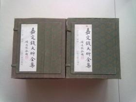 嘉定钱大昕全集【全拾册】1997年12月一版一印 大32开精装本有护封带函套