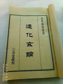《造化玄钥yue》,命理八字不可或缺的经典名著,上下两厚册全套,三命堂藏板木刻,本书以十天干所生12月推算命运,极为准确,故本书隐秘,不足以向外人道也(一般人我不告诉他)